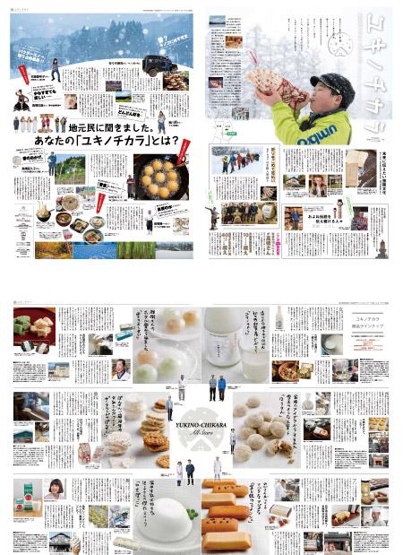 ユキノチカラ新聞