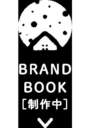 BRAND BOOKダウンロード